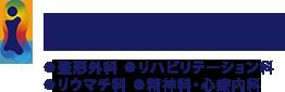 岩﨑整形外科●整形外科●リハビリテーション科●リウマチ科●精神科・心療内科
